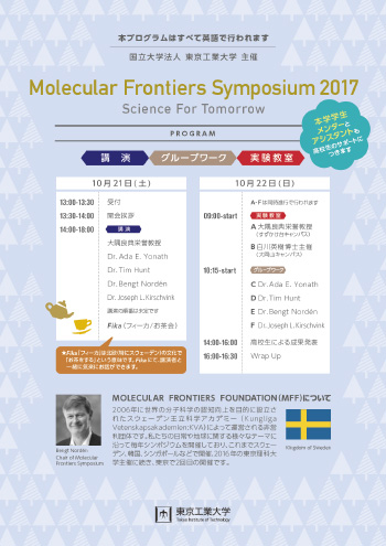 Molecular Frontiers Symposium 2017 ~Science For Tomorrow~ ポスター裏